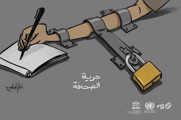 حرية الصحافة في زمن المليشيات