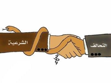 كاريكاتير : علاقة التحالف بالشرعية