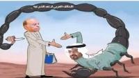 غدر التحالف في اليمن