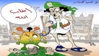 الحوثيون والمجهود الكوروني