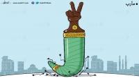 كاريكاتير : مأرب اليمنية
