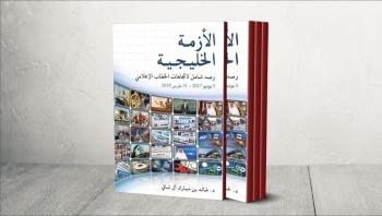 كتاب قطري جديد يرصد اتجاهات الخطاب الإعلامي للأزمة الخليجية