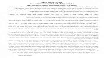 مستشار وزير الإعلام يدحض أكاذيب باكريت ويكشف تفاصيل محاولة اعتقاله في المهرة
