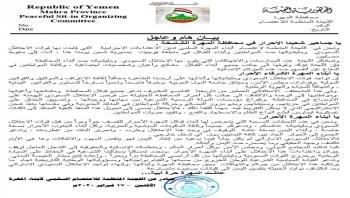 لجنة اعتصام المهرة تندد باعتداءات القوات السعودية على المواطنين وتدعو إلى طردها من البلاد