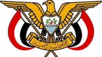 الرئاسة اليمنية تعلن وقف إطلاق النار استجابة لدعوة الأمم المتحدة لمواجهة كورونا