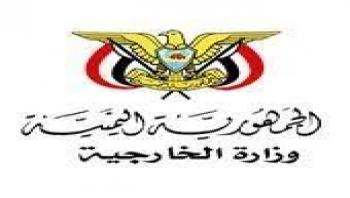 وزارة الخارجية تدين استهداف مليشيا الحوثي لمحطة توزيع نفطية في مدينة جدة
