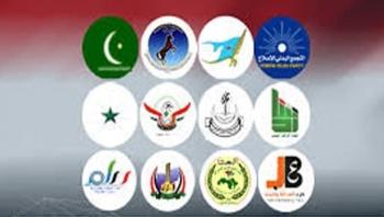 الأحزب اليمنية.. تطالب بالإسراع في تشكيل الحكومة بعد تنفيذ الترتيبات العسكرية والأمنية إستناداً لاتفاق الرياض