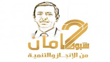 الإعلان عن تظاهرة إلكترونية يوم الخميس تحت شعار شبوةعامان من الإنجاز والتنمية