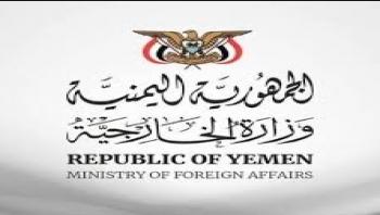 الخارجية اليمنية : نرحب بقرار مجلس الأمن ونؤكد أنه يعكس رغبة حقيقية لإنهاء الحرب