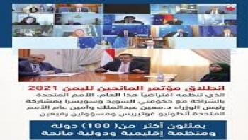 مؤتمر المانحين يوفر 1.7 مليار دولار لتمويل خطة الاستجابة الإنسانية باليمن
