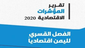 المنتدى الاقتصادي: عام 2020 شهدت تحولات اقتصادية مقلقة أبرزها الفصل القسري للعملة