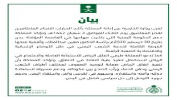 الخارجية السعودية تدين اقتحام قصر معاشيق وتدعو لاستكمال تنفيذ اتفاق الرياض