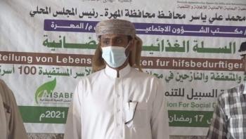 المهرة : تدشين مشروع السلة الغذائية الرمضانية للجمعية اليمنية الألمانية للإغاثة وجمعية الهدى الإسلامية