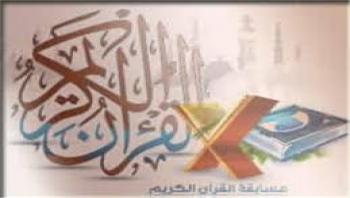 اليمن تحقق المركز الأول بالمسابقة الإقليمية للقرآن الكريم في جيبوتي