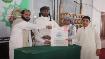 الجمعية الخيرية لتعليم القرآن بالمهرة تكرم الطلاب الأوائل