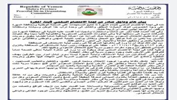 لجنة الاعتصام بالمهرة تستنكر تبرير نيابة الغيضة للوجود السعودي وسجونه السرية