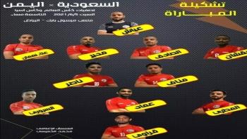 تعرف على التشكيلة الرسمية للمنتخبنا الوطني في مباراة اليوم أمام السعودية