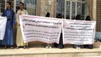 تعز : رابطة الأمهات تستنكر خذلان قضية المختطفين وتطالب بالإفراج الفوري عنهم