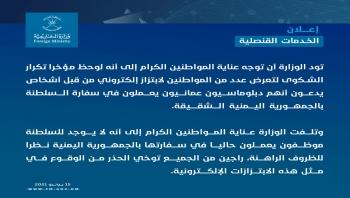 بعد ظهور عمليات ابتزازات الإلكترونية الخارجية العمانية تنفي وجود أي موظفين يعملون في سفارتها باليمن