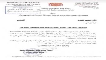 توجيهات حوثية بحجز أموال بنك التضامن الإسلامي