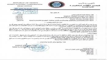 عدن : المؤسسة الاقتصادية تعلن رفضها تدخل المحافظ لملس في شئونها