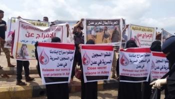 عدن : رابطة الأمهات تطالب بإطلاق سراح المعتقلين والمخفيين قسراً قبيل عيد الأضحى