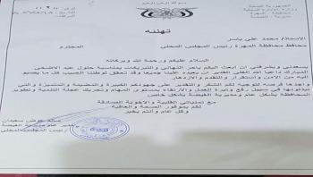 مدير عام مديرية الغيضة يرفع تهنئة لمحافظ محافظة المهرة بمناسبة عيد الأضحى المبارك