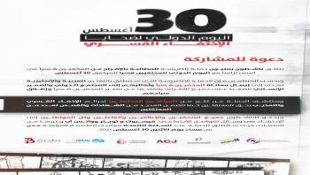 """تزامناً مع اليوم الدولي لضحايا الإخفاء القسري الشبكة اليمنية للحقوق والحريات ترصد """"1110""""حالة إختطاف واخفاء قسري وتعذيب"""