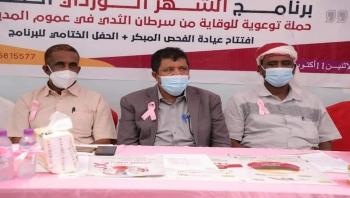 أمين عام محلي المهرة يدشن برنامج الشهر الوردي أكتوبر للوقاية من سرطان الثدي