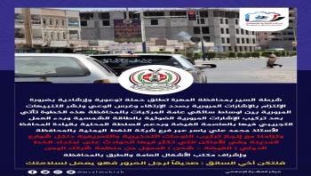 شرطة السير بمحافظة المهرة تطلق حملة توعوية وإرشادية للإلتزام بالإشارات المرورية بصصد الإرتقاء وغرس الوعي