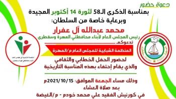 المهرة : المنظمة الشبابية بالمجلس العام تحتفل بمناسبة الذكرى ال 58 لثورة 14أكتوبر المجيدة