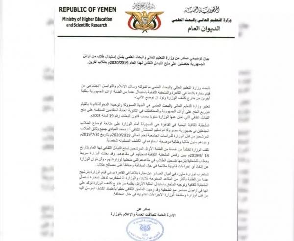 التعليم العالي: سفارة اليمن بالقاهرة أسقطت أسماء 5 طلاب أوائل حصلوا على منح واستبدلتهم بآخرين