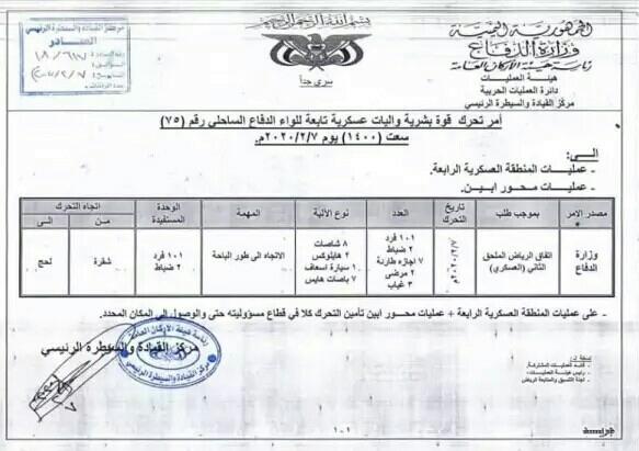 أبين.. مليشيات الانتقالي تُحاصر اللجنة السعودية والحكومية وتمنع نقل قوة عسكرية إلى لحج