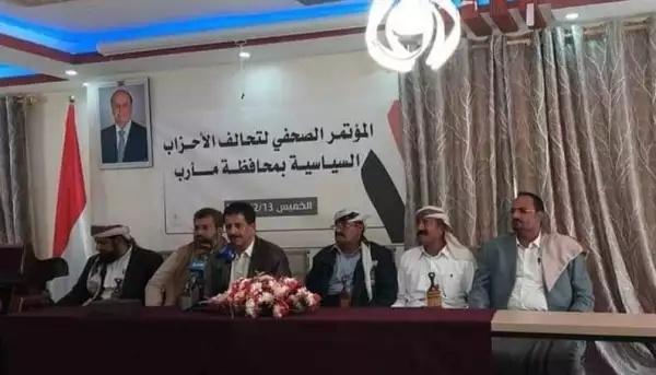 الأحزاب السياسية في مأرب تجدد دعمها للشرعية ورفضها للتطرف والإرهاب