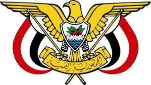 صدور قرار جمهوري بشأن تعيين وكلاء لمحافظة حضرموت
