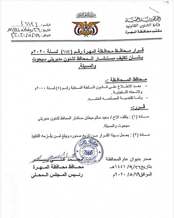 تكليف الشيخ سعيد ميطان مستشاراً للمحافظ لشؤون مديريتي سيحوت والمسيلة
