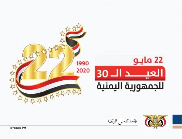 محافظ سقطري يبعث برقية تهنئة إلى رئيس الجمهورية بمناسبة الذكري الــ30 لعيد الوحدة اليمنية