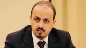 وزارة الإعلام: الإساءة لقيادات الشرعية والتشكيك بالعلاقة مع التحالف لا يخدم إلا أجندة الانقلاب
