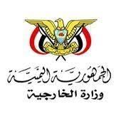 خارجية اليمن : الحكومة قامت بتنفيذ كل ما عليها من بنود اتفاق الرياض و المجلس الانتقالي يماطل