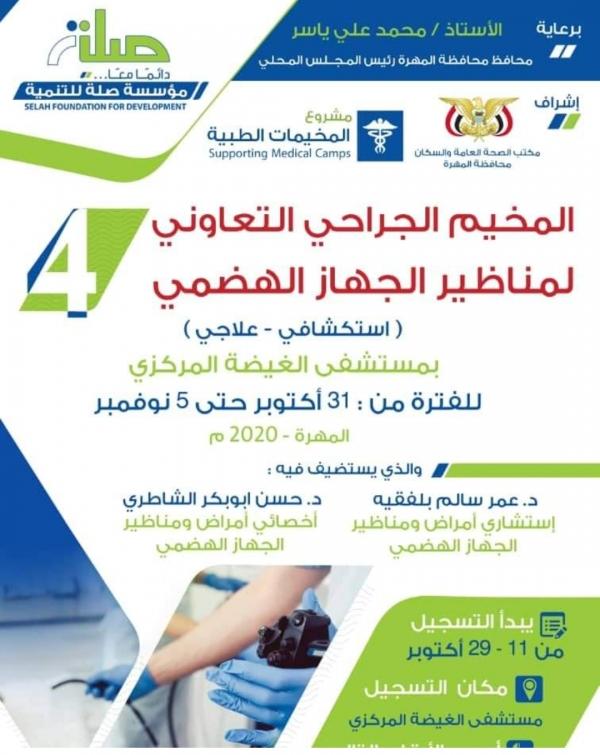 برعاية الأستاذ محمد علي ياسر محافظ محافظة المهرة وأشراف مكتب وزارة الصحة والسكان بالمحافظة.