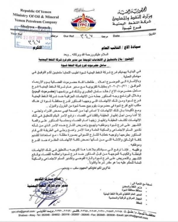 شبوة .. شركة النفط تطالب النائب العام بفتح تحقيق حول اتهامات مدير فرع الشركة بحضرموت
