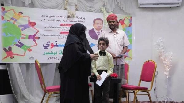 الوكيلة باكريت تشارك منتسبي جمعية المهرة لرعاية وتأهيل الصم إحتفالهم باليوم العالمي للطفل