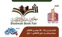 شبوة .. استعدادات لافتتاح معرض شبوة للكتاب بمشاركة 6 من كبريات دور النشر