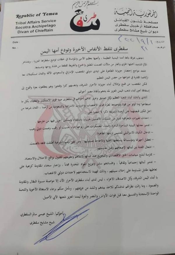 """مصدر مقرب من الشيخ بن ياقوت ينفي ماورد في موقع """"بوابتي """"ويطالبهم بالإعتذار"""