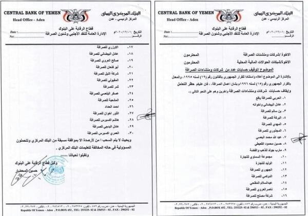 عدن .. البنك المركزي يجمد حسابات 30 شركة صرافة