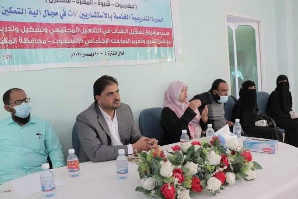 الصندوق الاجتماعي ينظم دورة تدريبية حول آلية التمكين ضمن مشروع تشغيل الشباب في التفعيل المجتمعي بالمهرة