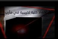 خيوط العمالة .. فيلمٌ يكشف جرائم أخطر جواسيس مليشيا الحوثي