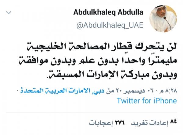 تغريدة أكاديمي إماراتي .. أغضبت السعوديين عن المصالحة الخليجية وضطر لحذفها