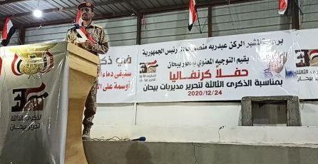 شبوة تحيي الذكرى الثالثة لتحرير بيحان