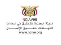 اللجنة الوطنية للتحقيق :مقتل وإصابة 1363 مدنياً بينهم أطفال خلال 2020